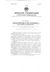 Многопозиционный автомат непрерывного действия для штамповки формы (патент 122260)