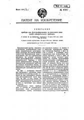 Прибор для фотографирования на киноленте показаний измерительных приборов (патент 8787)