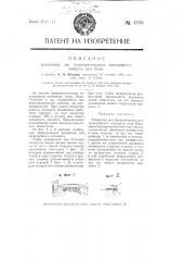 Разведчик для буквопечатающего телеграфного аппарата типа бодо (патент 4766)