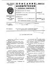 Частотный датчик силы (патент 900131)