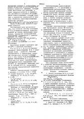 Способ получения n-/2,2,2-трихлорэтилиден/арилсульфамидов (патент 899543)