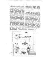 Устройство для пуска в ход и остановки электрических двигателей на расстоянии при помощи электромагнитных волн (патент 6783)