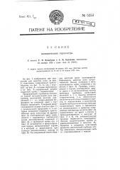 Электрический термометр (патент 5253)