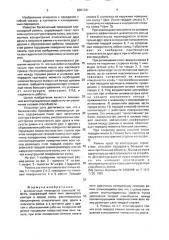 Бесконечный приводной клиновой ремень (патент 2001331)