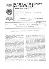 Устройство для моделирования сетевых графиков (патент 290290)