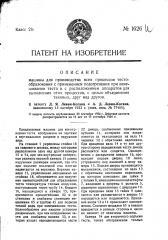 Машина для производства всех процессов тестообразования с применением подогревания при замешивании теста и с расположением аппаратов для выполнения этих процессов, с целью объединения таковых, друг над другом (патент 1626)