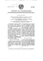 Способ получения хлористого водорода и окиси магния из шестиводного хлористого магния (патент 7869)