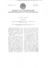 Пропеллер (патент 3520)