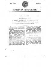Пломбировальные тиски (патент 6015)