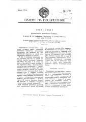 Раздвижной золотник-байпас (патент 1784)