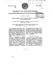 Приспособление для сообщения фильме прерывистого передвижения (патент 7240)