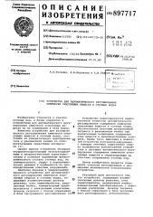 Устройство для автоматического регулирования химически окисляемых веществ в сточных водах (патент 897717)