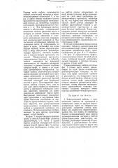 Электрический кабель (патент 6386)