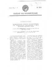 Распределительный механизм для железнодорожного пневматического круговоротчика и других аналогичным поршневых машин (патент 3295)