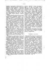 Балка для крыльев металлических аэропланов (патент 15693)