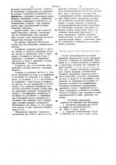 Способ автоматической частотной разгрузки энергосистем (патент 900364)