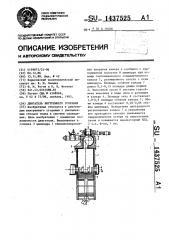 Двигатель внутреннего сгорания (патент 1437525)