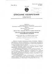 Способ получения высокомолекулярных сополимеров олефинов (патент 122873)