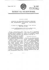 Устройство для уменьшения магнитного сопротивления междужелезного пространства электрических машин (патент 6107)