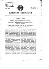 Турбина, работающая угольной кислотой (патент 1301)