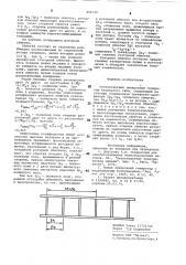 Бесконтактный синхронный генератор (патент 896720)