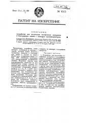 Устройство для включения телефонных аппаратов в телеграфную линию помощью трансформаторов (патент 8515)