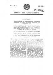 Приспособление для одновременного наполнения коробками для спичек нескольких отделений транспортерной цепи (патент 5813)