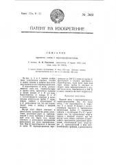 Паровой котел с пароперегревателем (патент 3661)