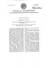 Гидравлический таран (патент 5387)