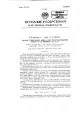 Способ сопряжения каскадов в многокаскадной термоэлектрической батарее (патент 123215)