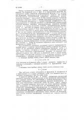 Прибор для определения спектральной плотности случайной функции по ее корреляционной функции (патент 119021)