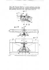 Учебная аэроциклетка (патент 6190)