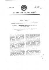 Прибор, сигнализирующий о повышении температуры (патент 2077)