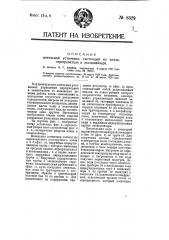 Котельная установка, состоящая из котла, перегревателя и экономайзера (патент 8529)