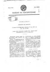 Поплавки для самолетов (патент 2089)