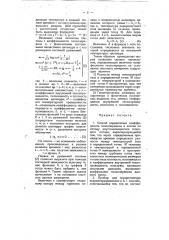 Способ и прибор для определения коэффициента теплопередачи в котлах (патент 7611)