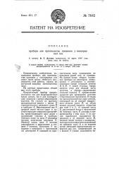 Прибор для производства прививки у виноградных лоз (патент 7642)