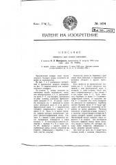 Аппарат для сушки кинолент (патент 1494)