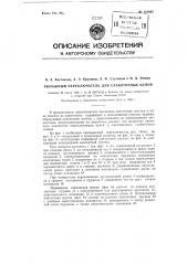 Рычажный переключатель для слаботочных цепей (патент 119565)