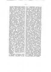 Короб для перевозки мусора (патент 7728)