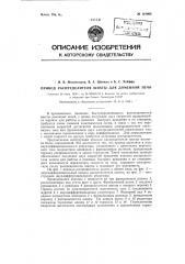 Привод распределителя шихты для доменной печи (патент 121805)