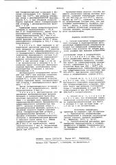 Способ получения четыреххлористого углерода и перхлорэтилена (патент 899522)