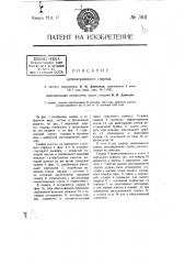Артиллерийский снаряд (патент 3611)