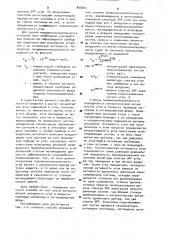 Способ определения степени пневмокониозоопасности угля (патент 898304)