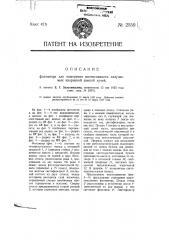 Фотометр для измерения интенсивности излучаемых кварцевой лампой лучей (патент 2550)