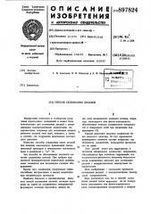 Способ склеивания деталей (патент 897824)