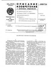 Метатель сыпучих материалов (патент 899758)