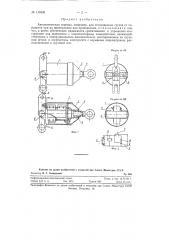 Автоматическая отцепка (патент 119439)