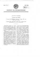 Сушилка для тканей (патент 2691)