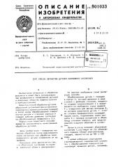 Способ обработки деталей абразивной суспензией (патент 901033)